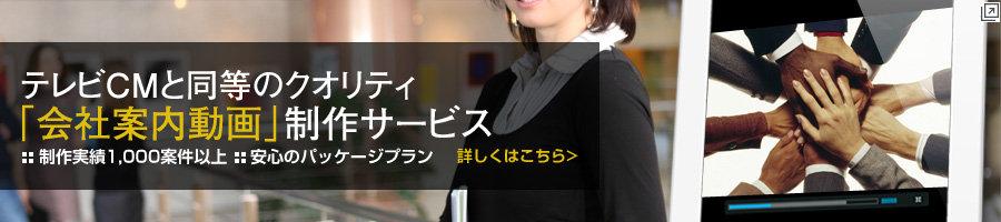 CMジャパン