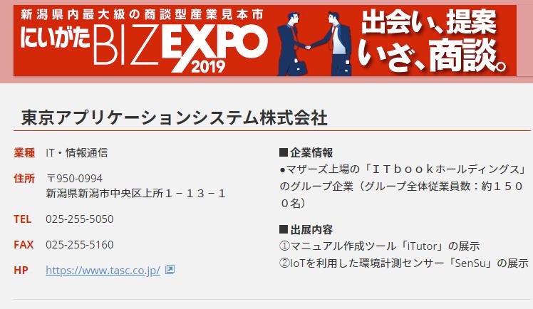 にいがたBIZ EXPO2019