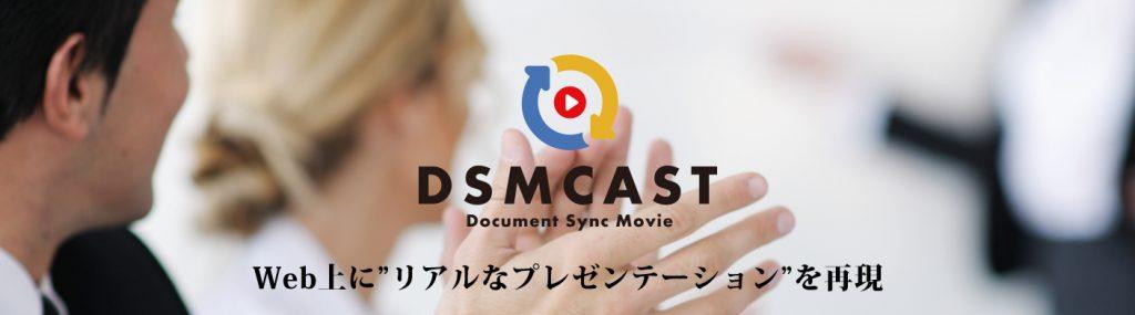 DSMCAST:東京アプリケーションシステム