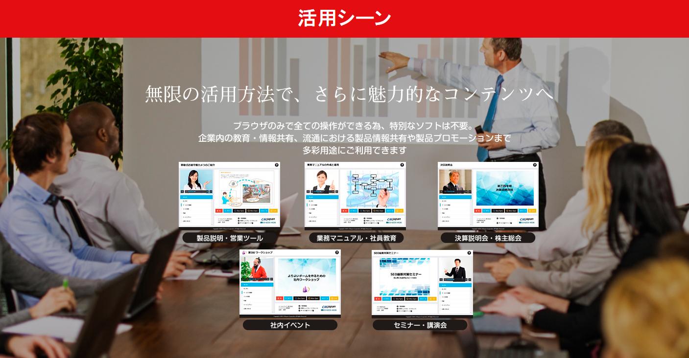 DSMCAST活用シーン:東京アプリケーションシステム