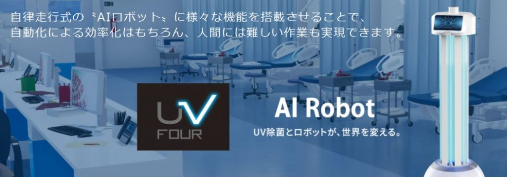 自律走行式AIロボットUV-FOUR